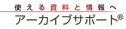 日米ビジネス・アーカイブ・セミナー
